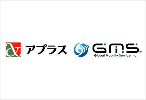 GMSとアプラス、FinTechを活用した新型マイカーローンの取り扱いを日本全国に本格展開 ~真面目に働く外国人の皆さまが日本で活躍できる、金融包摂を実現~